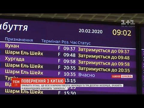 Літак, що везе українців з провінції Хубей, має приземлитися в