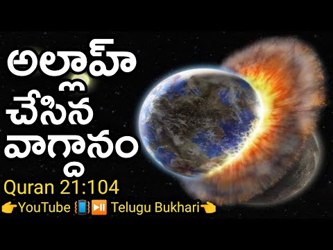Allah statement in Quran According to 📚Quran and Hadith #TeluguBukhari from YouTube · Duration:  11 minutes 49 seconds