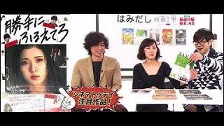 斎藤工&板谷由夏が『勝手にふるえてろ』など12月下旬のイチオシ新作映...