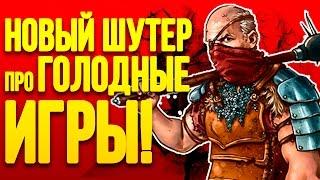 НОВЫЙ ШУТЕР ПРО ГОЛОДНЫЕ ИГРЫ! - СТОИТ ЛИ ПОКУПАТЬ?