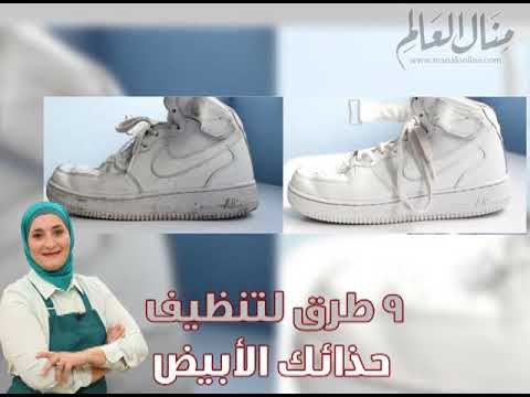a9e1ce247 افضل طريقة لتنظيف الحذاء الأبيض - YouTube