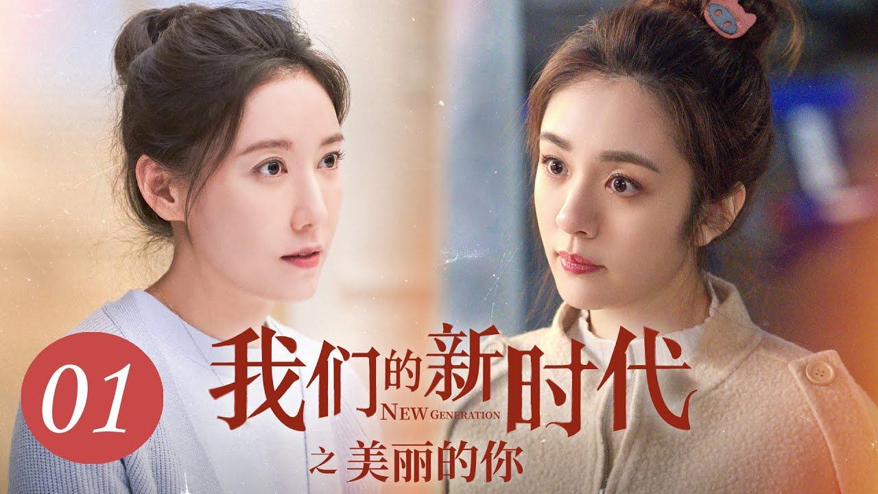 Download [ENG SUB] 我们的新时代 第1集 | New Generation EP01 | 美丽的你(刘敏涛、王晓晨、李庚希主演)