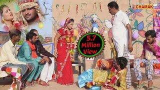 दुल्हन ने दूल्हे को क्यों मारा थप्पड़ - सुपरहिट कॉमेडी || Rajasthani Chamak Music