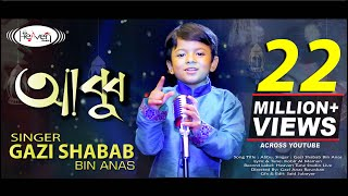আব্বুকে নিয়ে 4 বছর বয়সের শিশুর গান II  ABBU II Shabab Bin Anas II Heaven Tune Studio Live II