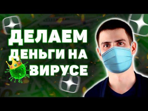 ТОП 5 Способов Заработать 1000Р на Яндекс Дзен на Вирусе. Схема Заработка. Яндекс Дзен Заработок