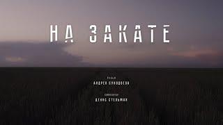 Документальный фильм «На закате».