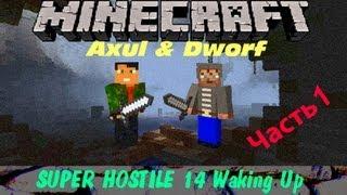 Axul And Dworf в Super Hostile 14 Waking Up. Часть 1   Не трогай деревья