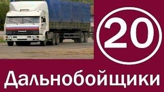 Дальнобойщики 1 сезон 20 серия - Вероника