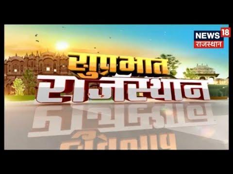 सुबह की ताज़ा ख़बरें   Rajasthan Morning News Bulletin   December 9, 2018