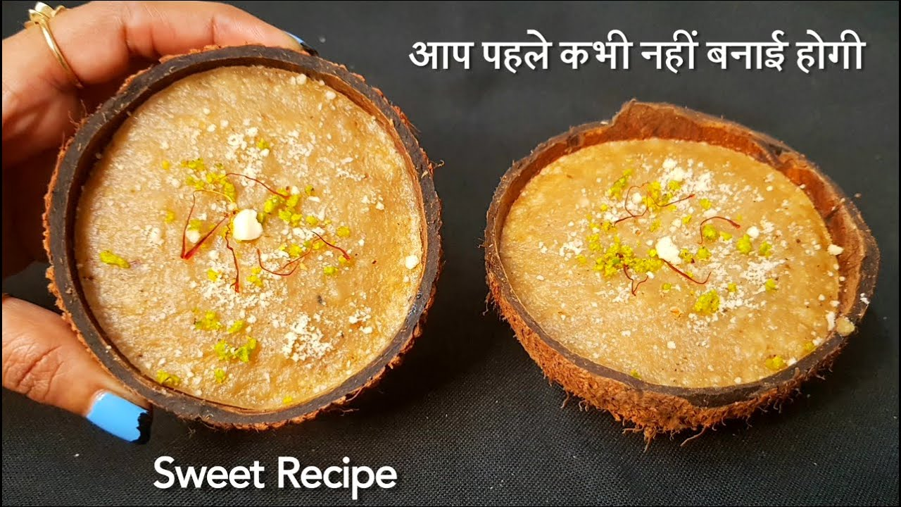 बस 1 कप कच्चे चावल से बनाए कमाल का नए तरह का मीठा जिसे खाकर सब खुश हो जाए /Traditional Sweet Recipe
