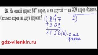 ГДЗ по математике 5 класс Виленкин - задание (задача) номер №28