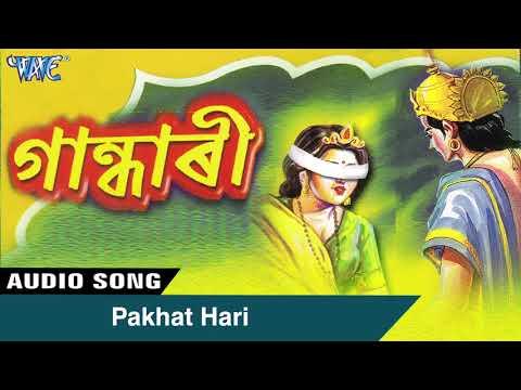 Zubeen Garg - Pakhat Hari || Gandhari || Tokari Geet - Devotional || Assamese Song