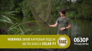 Новинка 2018! Карповый подсак экстра класса Solar P1 (русская озвучка) ОБЗОР