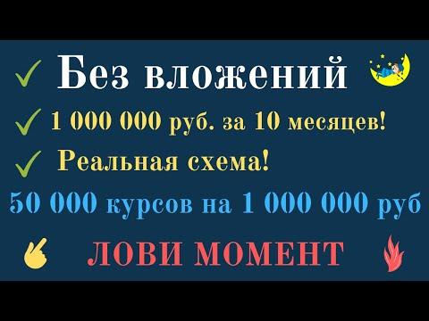 Как заработать в интернете 1 000 000 руб. за 10 месяцев! Реальная, универсальная схема!