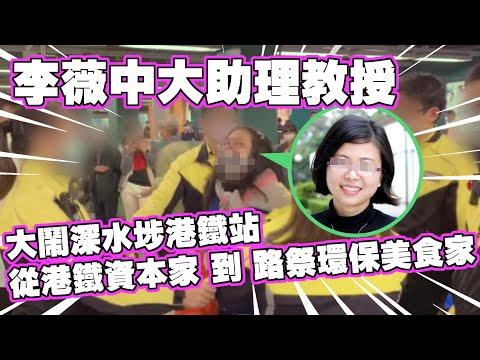 20210118A 中大助理教授李薇大鬧深水埗站 從港鐵資本家到路祭環保美食家 芒向早晨