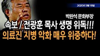 속보 / 전광훈 목사 생명 위독!!! (박완석 문화부장…