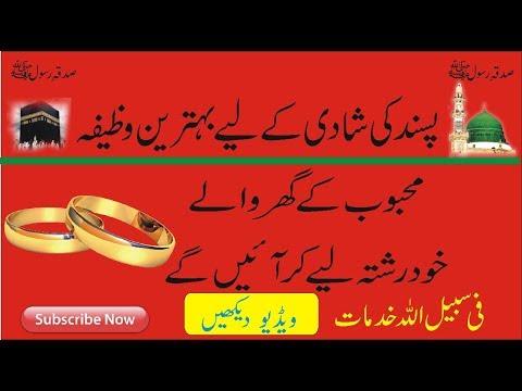 Istikhara Center Man Pasand Rishta / Shadi Wazifa || Love Marriage Ka Istikhara Amil Baba Shah Jee
