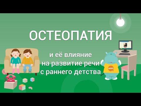 Остеопат о развитии речи детей. Доктор Лазарева Наталья Геннадьевна, 10.01.2016 г.