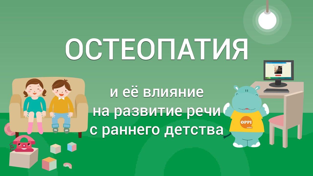 Остеопатия видео