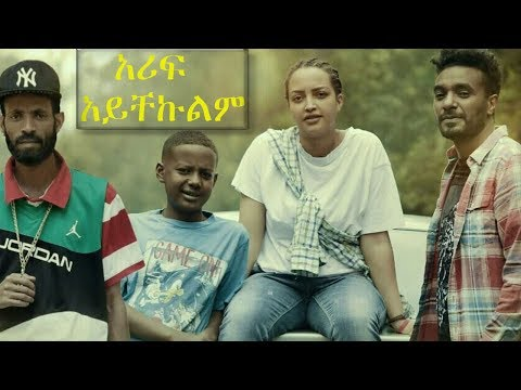 አሪፍ አይቸኩልም | Arif Aychekulm - Ethiopian Movie 2018