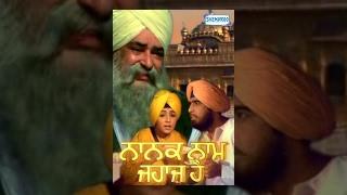 Nanak Sonu Jahaz Hai