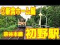 【秘境駅】宗谷本線W55初野駅②駅舎ホーム駅ノート編