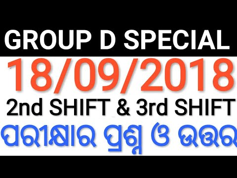18/9/18 2nd shift & 3rd shift Group D exam question & answer