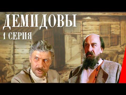 Демидовы (1 серия)  (1983) фильм