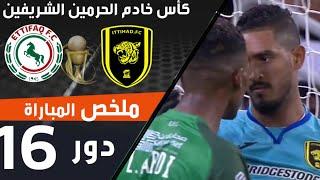 ملخص مباراة الاتحاد - الاتفاق ضمن منافسات دور الـ16 من كأس خادم الحرمين الشريفين