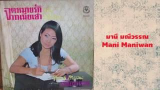 จดหมายรักจากเมียเช่า - มานี มณีวรรณ : Mani Maniwan