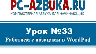 Урок #33. Абзацы в WordPad