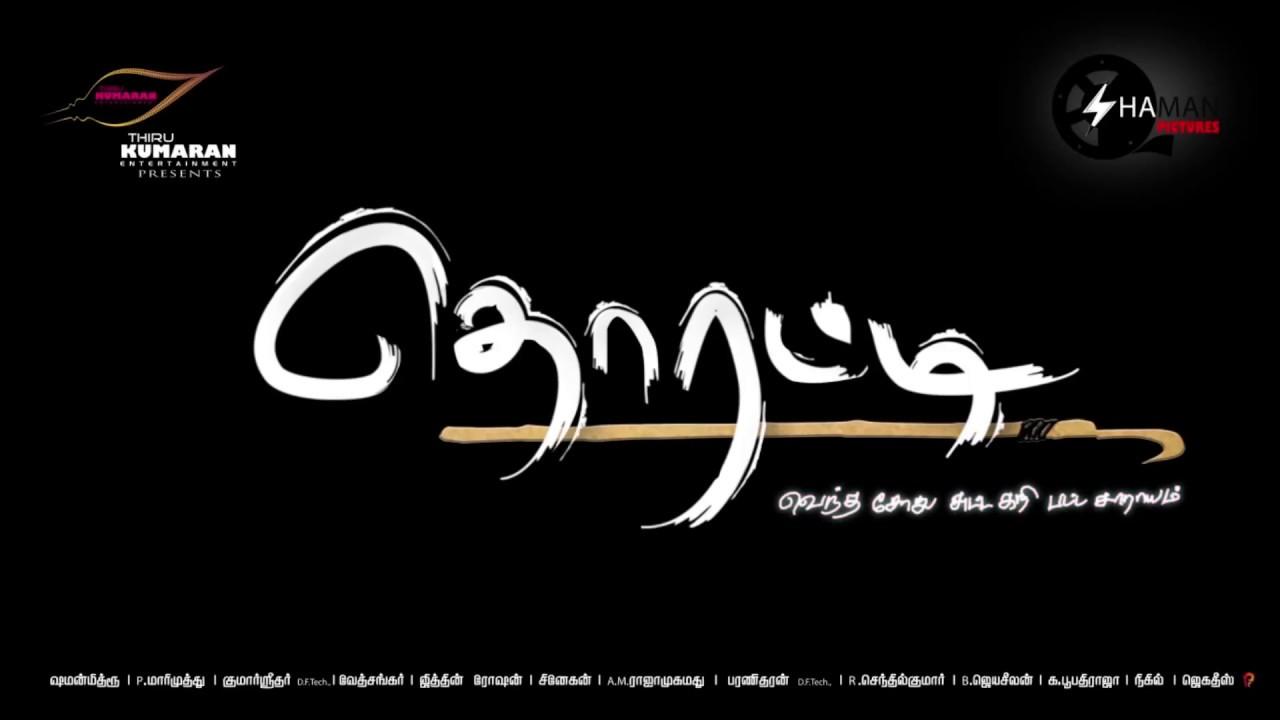 Thorati Teaser Release Date Promo   C.V. Kumar   Ved Shanker Sugavanam   Jithin Roshan   P.Marimuthu