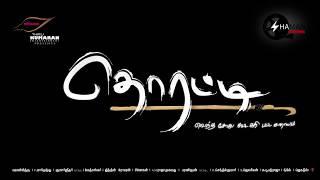 Thorati Teaser Release Date Promo | C.V. Kumar | Ved Shanker Sugavanam | Jithin Roshan | P.Marimuthu