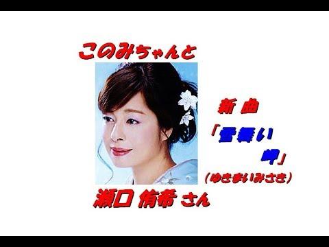 「 瀬口侑希」さんの新曲「 雪舞い岬(一部歌詞付)」です - YouTube