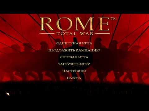 Очередной мод на Rome Total War