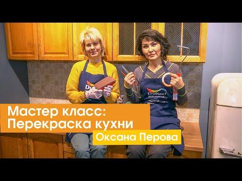 Мастер класс: как перекрасить мебель на кухне