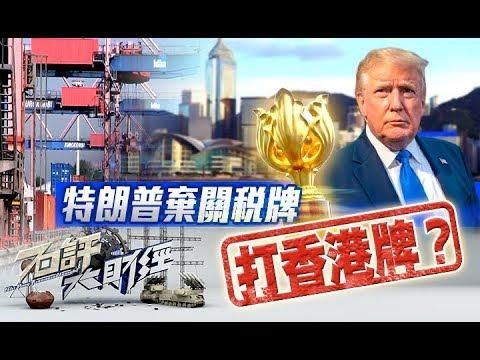 《石評大財經》特朗普棄關稅牌 打香港牌? 20190822