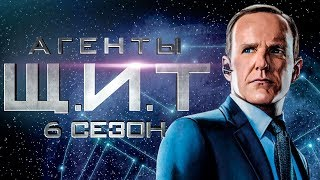 Агенты «Щ.И.Т.»  6 сезон [Обзор] / [Трейлер на русском]