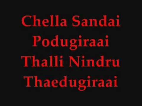 Yennodu Vaa Vaa Song Lyrics
