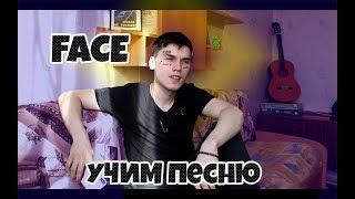 Face Спасательный Круг - Учим Песню
