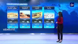 النشرة الجوية الأردنية من رؤيا 14-4-2019 | Jordan Weather