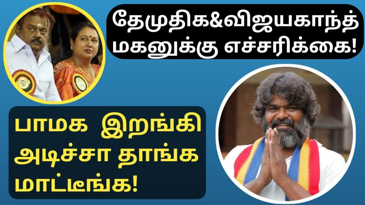 விஜயகாந்த் நடத்துவது ஜாதி கட்சி | விஜயகாந்த் மகனுக்கு எச்சரிக்கை | பாட்டாளி மக்கள் கட்சி | DMDK