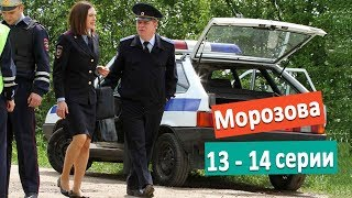 Морозова (13 - 14 серии) Дочь/ Люцифер.  По будням на России 1