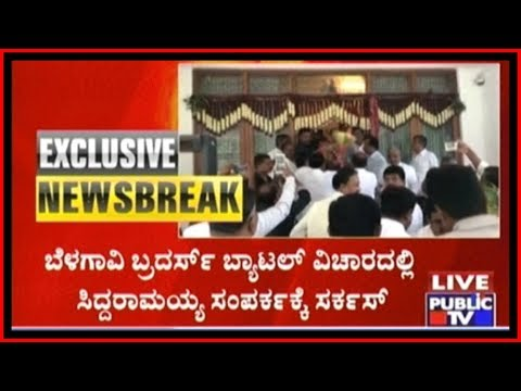 Siddaramaiah Enjoys His Holiday In Europe, Remains Unreachable To Cong Leaders