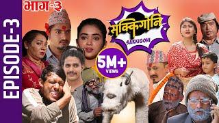 Sakkigoni | Comedy Serial | Episode-3 | Arjun Ghimire, Kumar Kattel, Sagar Lamsal, Rakshya, Hari