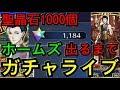 【FGO】聖晶石1000個!ホームズ出るまでガチャライブ!(虚月館殺人事件ピックアップ召喚)