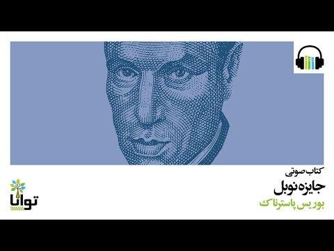 جایزه-نوبل،-اثر-بوریس-پاسترناک-(کتاب-صوتی)
