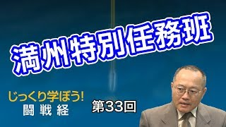 満州特別任務班【CGS 家村和幸 闘戦経 第33回】