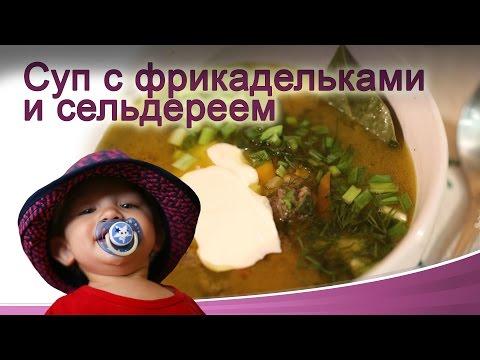 Суп из сельдерея, рецепты с фото на : 83