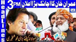 PM Imran Khan's Big Announcement | Headlines 3 PM | 6 November 2019 | Dunya News